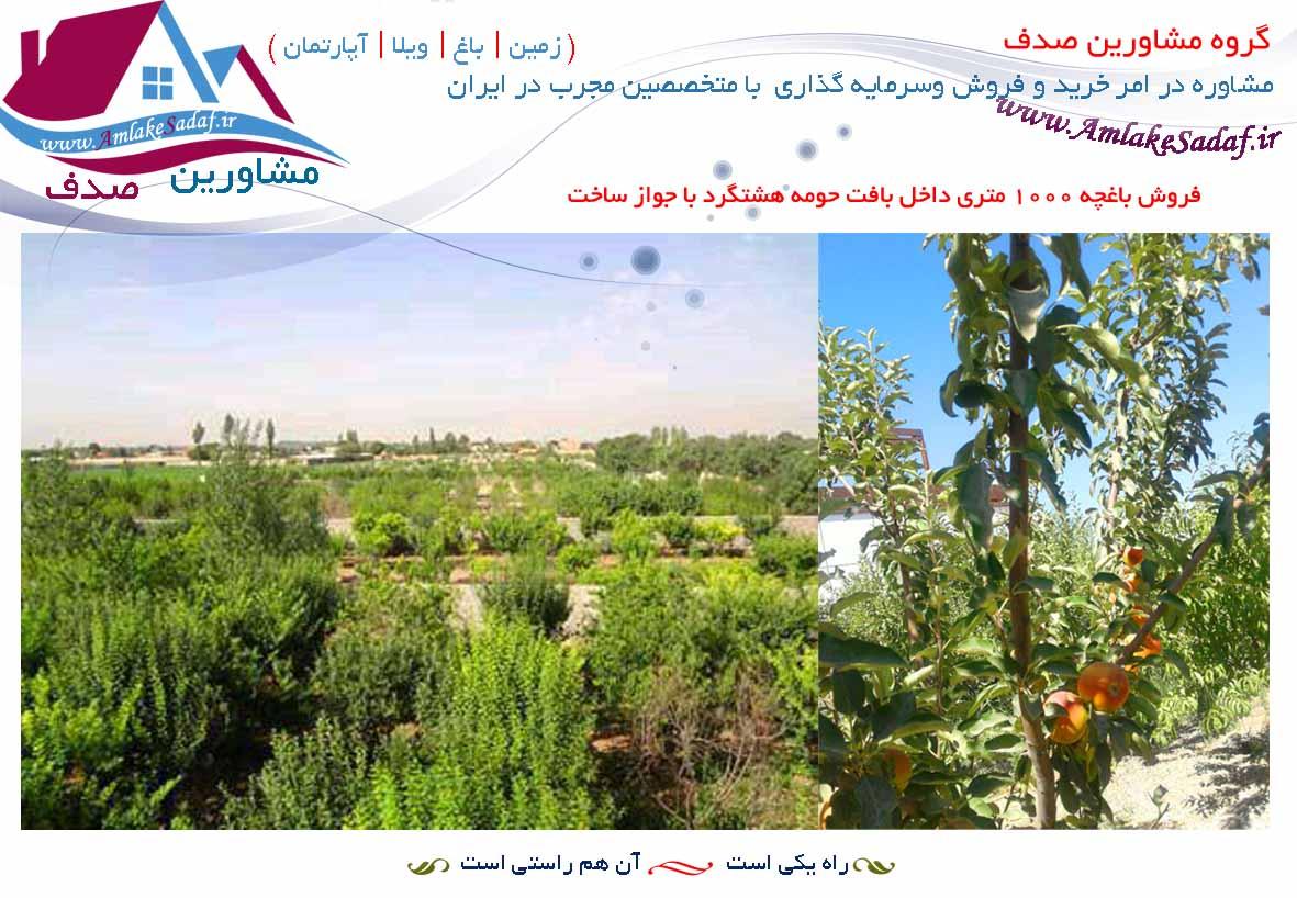 فروش باغچه 1000 متری با جواز ساخت حومه هشتگرد و تهران