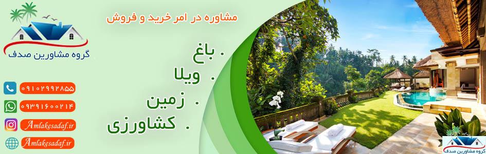 فروش باغ دو هکتاری در حومه هشتگرد با سند